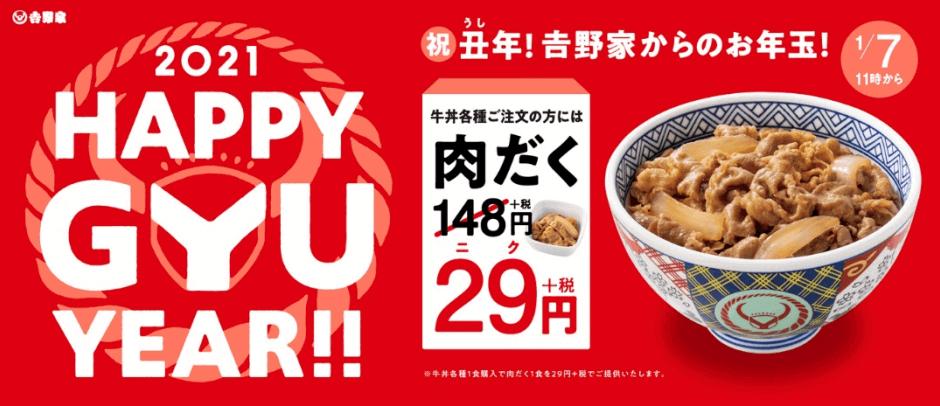 """吉野家『2021HAPPY GYU YEAR』- 「牛丼」に""""肉(ニク)""""29 円(+税)追加"""