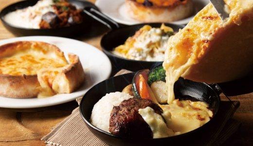 """【チーズレストラン リコッタ】札幌ステラプレイスにとろける「ラクレットチーズ」などチーズを堪能できる""""チーズ料理専門店""""がオープン!"""