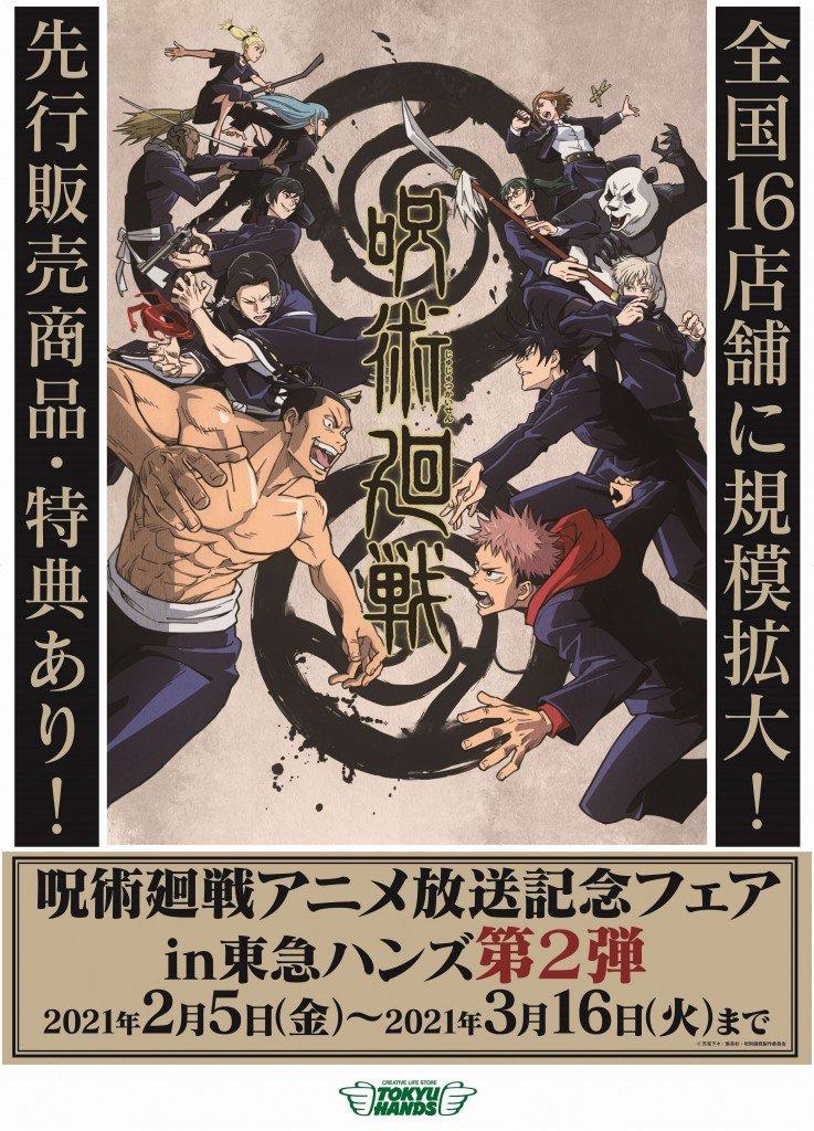 呪術廻戦アニメ放送記念フェア in 東急ハンズ 第2弾-キービジュアル
