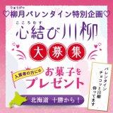柳月がバレンタイン特別企画『心結び川柳』を大募集!入賞者の方にはお菓子をプレゼントっ
