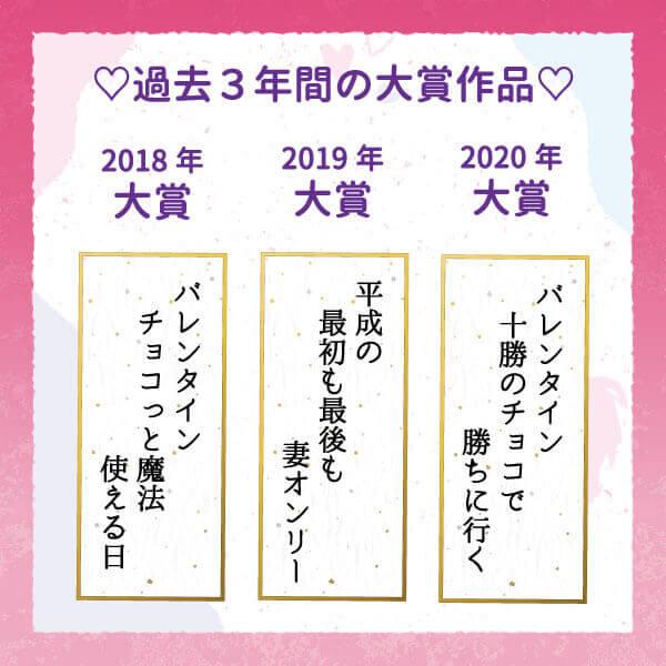 柳月『心結び川柳』過去の大賞作品