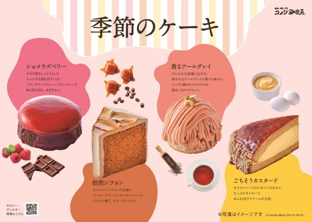 コメダ珈琲店『冬春の新作』