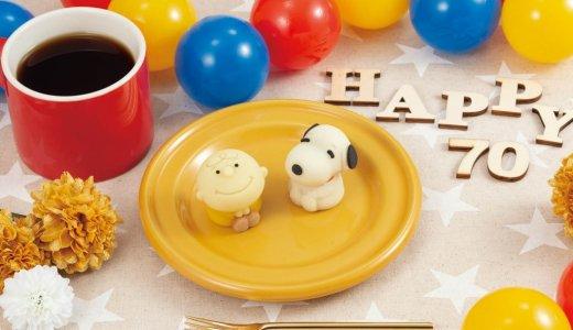 スヌーピー・チャーリー・ブラウンをモチーフにした和菓子『食べマス スヌーピー』が1月19日(火)より発売!