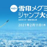 札幌市大倉山ジャンプ競技場にて『第62回 雪印メグミルク杯ジャンプ大会』が開催!