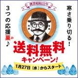 老舗菓子屋 柳月が通販限定 3セットの送料無料キャンペーンを1月27日(水)より開催!