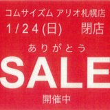 アリオ札幌にある『コムサイズム』が2021年1月24日(日)をもって閉店へ。ありがとうSALEも開催中
