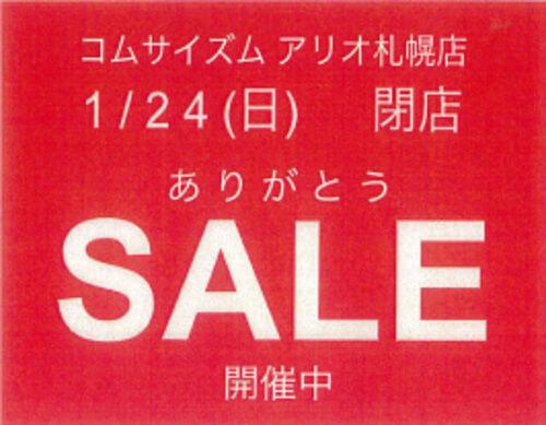 コムサイズム アリオ札幌店「ありがとうSALE」