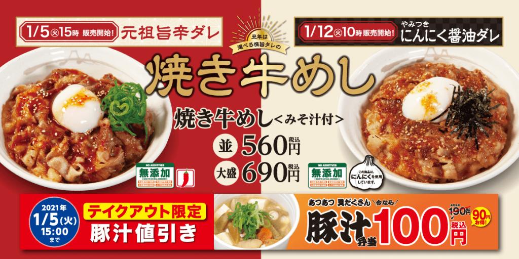 松屋『お肉たっぷり焼き牛めし』