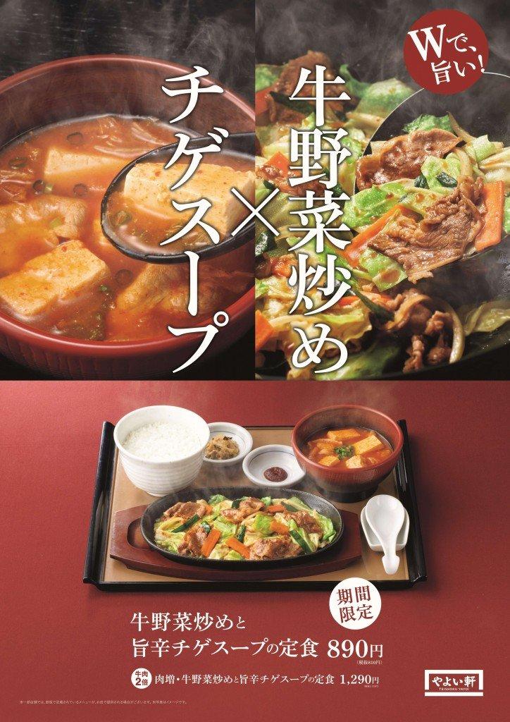 やよい軒の『牛野菜炒めと旨辛チゲスープの定食』