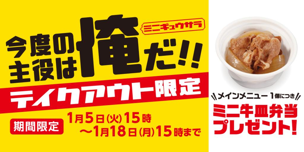 松屋『ミニ牛皿プレゼントキャンペーン』