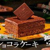 スシローにてバレンタインに向けた超本格チョコレートスイーツ『カカオ満喫生ショコラケーキ』が1月29日(金)より発売!