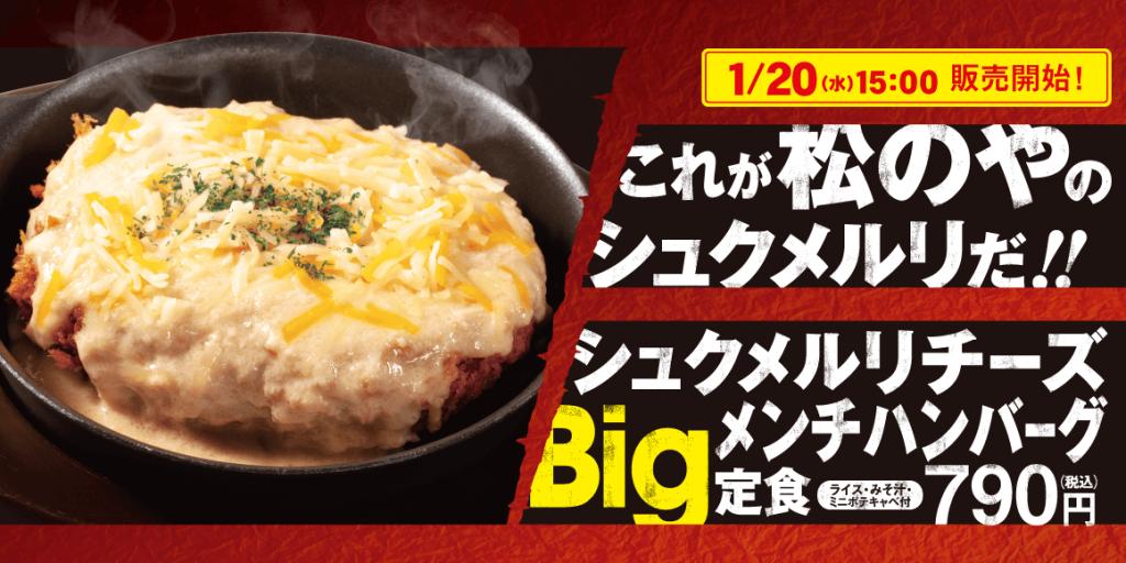 松のや・松乃家『シュクメルリチーズBigメンチハンバーグ定食』