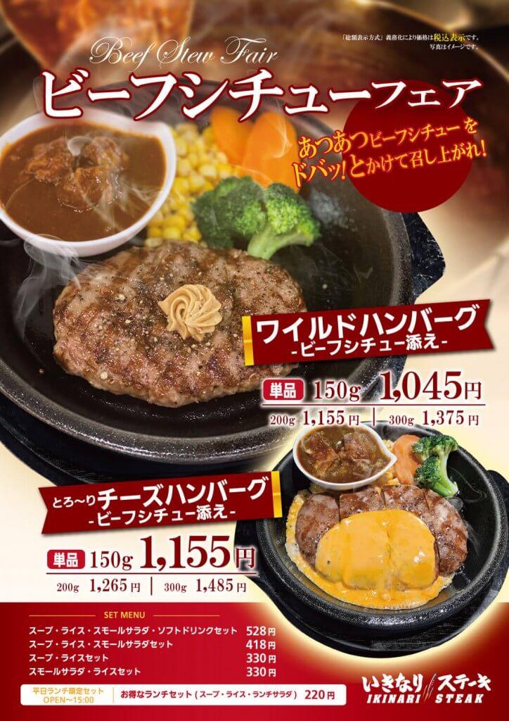 いきなり!ステーキ『ワイルドハンバーグ~ビーフシチュー添え~』・『チーズハンバーグ~ビーフシチュー添え~』