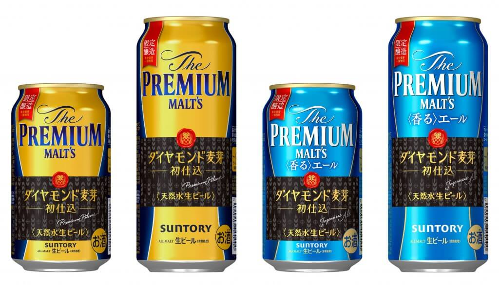 サントリービール『ザ・プレミアム・モルツ ダイヤモンド麦芽〈初仕込〉』『同〈香る〉エール ダイヤモンド麦芽〈初仕込〉』
