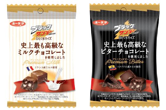 『ブラックサンダー史上最も高級なミルクチョコ』・『ブラックサンダー史上最も高級なビターチョコ』