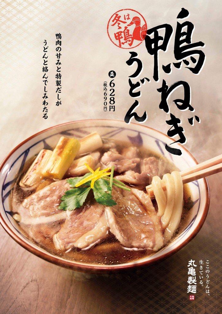 丸亀製麺『鴨ねぎうどん』