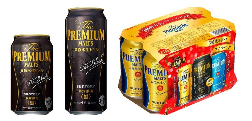『ザ・プレミアム・モルツ〈黒〉』・『同〈3種飲み比べアソートパック〉』