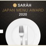 グルメコミュニティアプリ『SARAH(サラ)』から至極の一皿を表彰する『SARAH JAPAN MENU AWARD 2020』が発表!