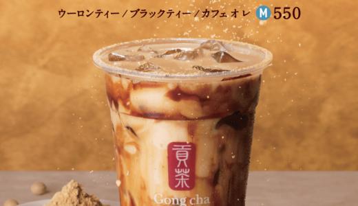 ゴンチャから人気の黒糖ミルクシリーズに期間限定フレーバー『黒糖ミルク 焙煎きなこ』が1月28日(木)より発売!