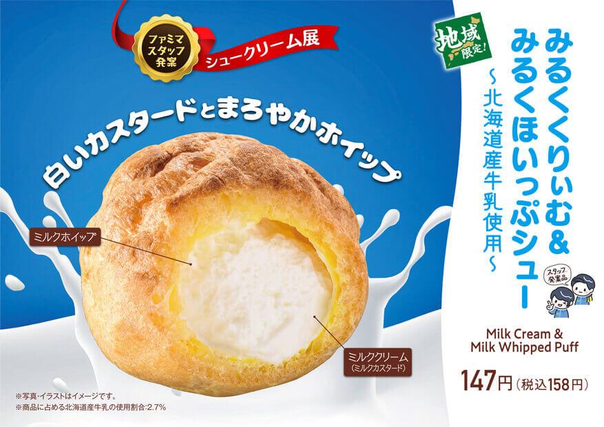 ファミリーマート『みるくくりぃむ&みるくほいっぷシュー』