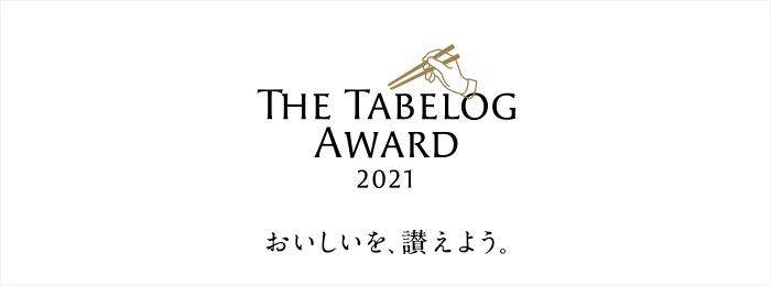 『The Tabelog Award 2021(食べログアワード 2021)』