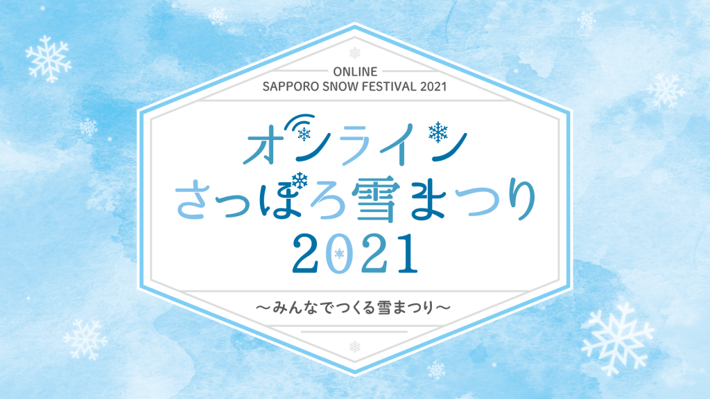 オンラインさっぽろ雪まつり2021~みんなでつくる雪まつり~
