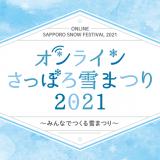オンライン形式で実施する『オンラインさっぽろ雪まつり2021~みんなでつくる雪まつり~』が2月4日(木)より開催!