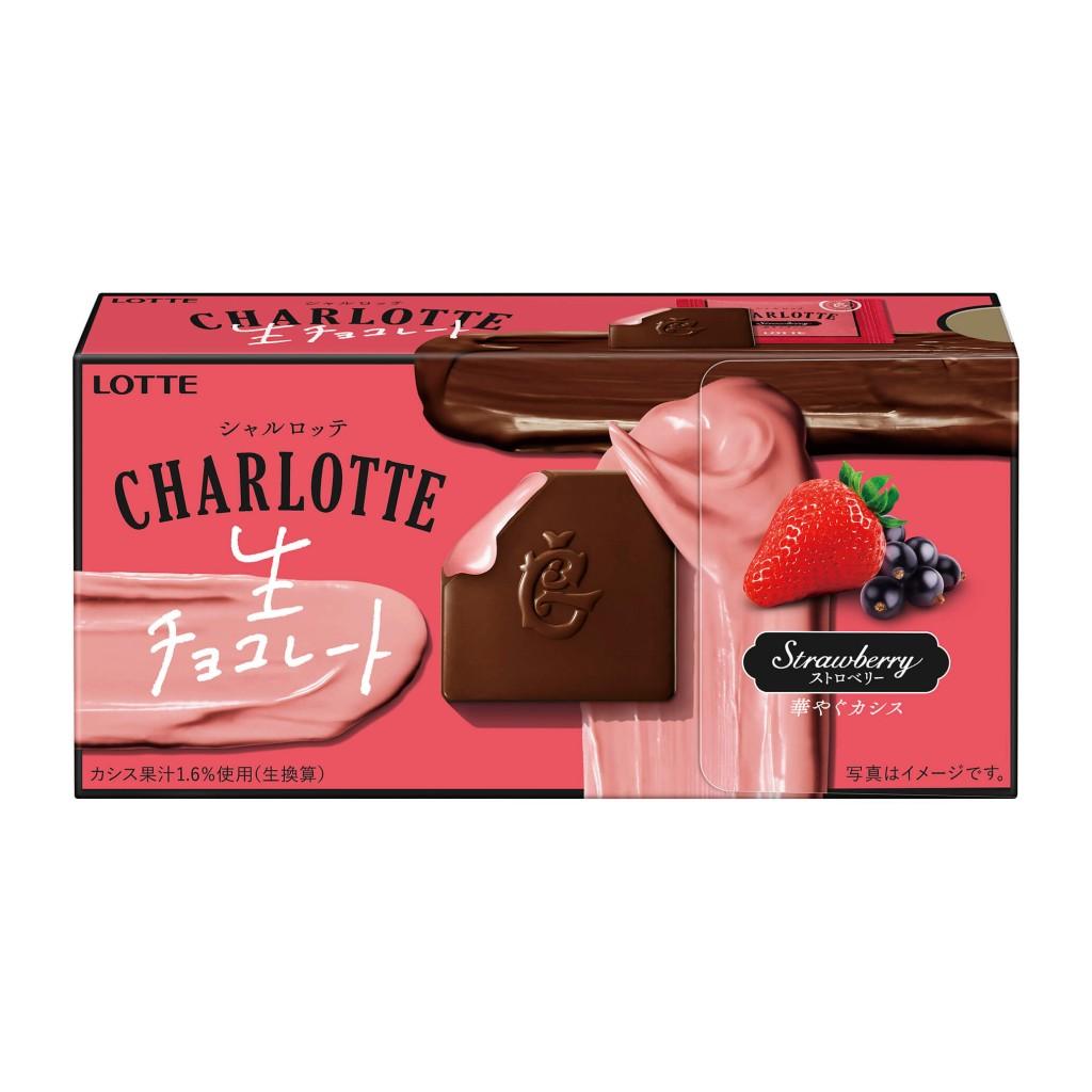 『シャルロッテ 生チョコレート<ストロベリー>』