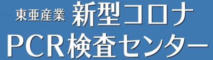 北海道 札幌 新型コロナPCR検査センター