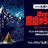 雪山登山をテーマにしたリアル脱出ゲーム『閉ざされた雪山からの脱出』が2月6日(土)より開催!