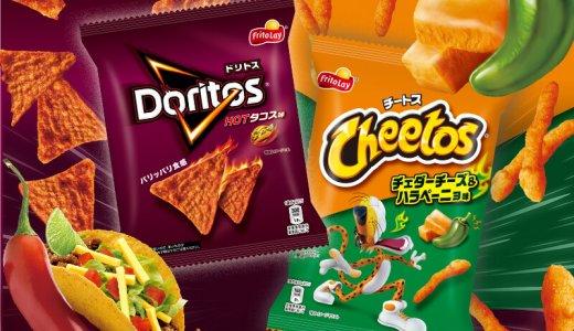 刺激的な旨辛フレーバー2品『チートス チェダーチーズ&ハラペーニョ味』『ドリトス Hotタコス味』がコンビニにて先行発売!
