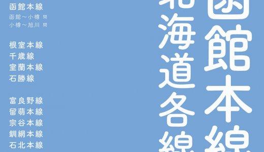 広大な北海道を結ぶJR全路線・全駅名に加え、廃止になった国鉄・JR線も収録したJR路線大全Ⅰ『函館本線・北海道各線』が刊行!