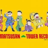 タワーレコード 札幌ピヴォ店にて『おそ松さん』とのコラボグッズが1月28日(木)より発売!