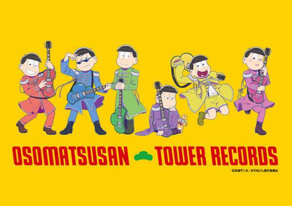 『おそ松さん × TOWER RECORDS』コラボ