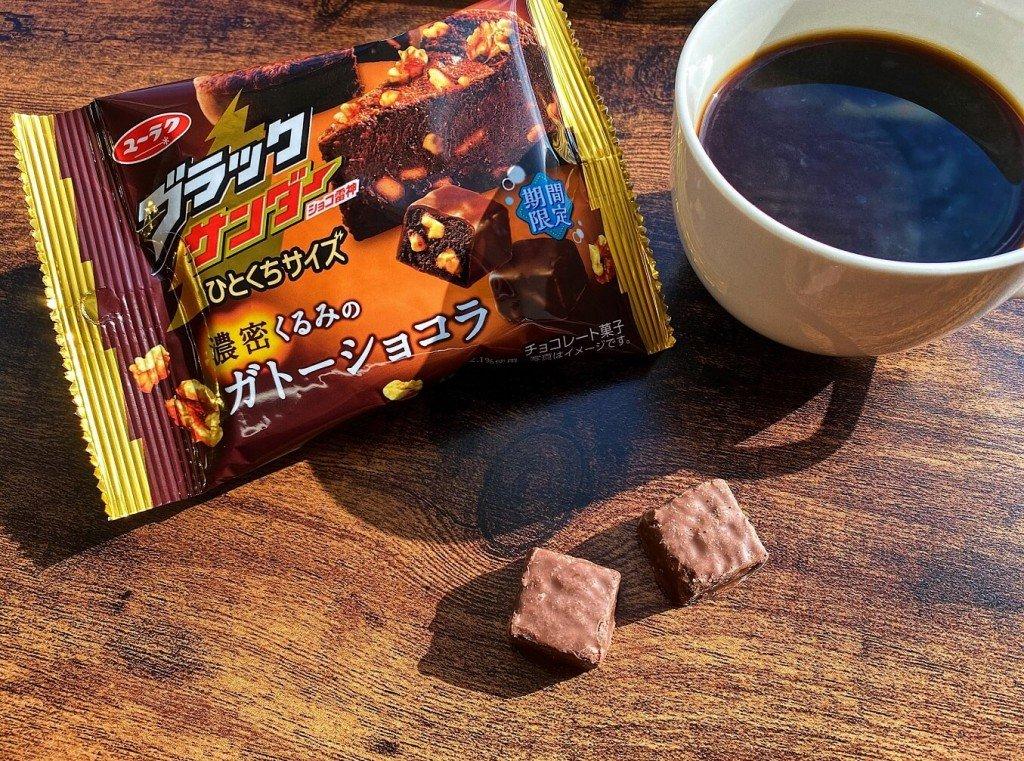 『ブラックサンダーひとくちサイズ 濃密くるみのガトーショコラ』