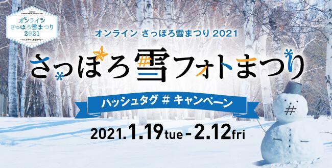 オンラインさっぽろ雪まつり2021~みんなでつくる雪まつり~『さっぽろ雪フォトまつり』