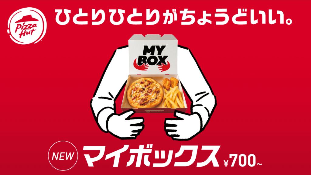 ピザハット『MY BOX(マイボックス)』