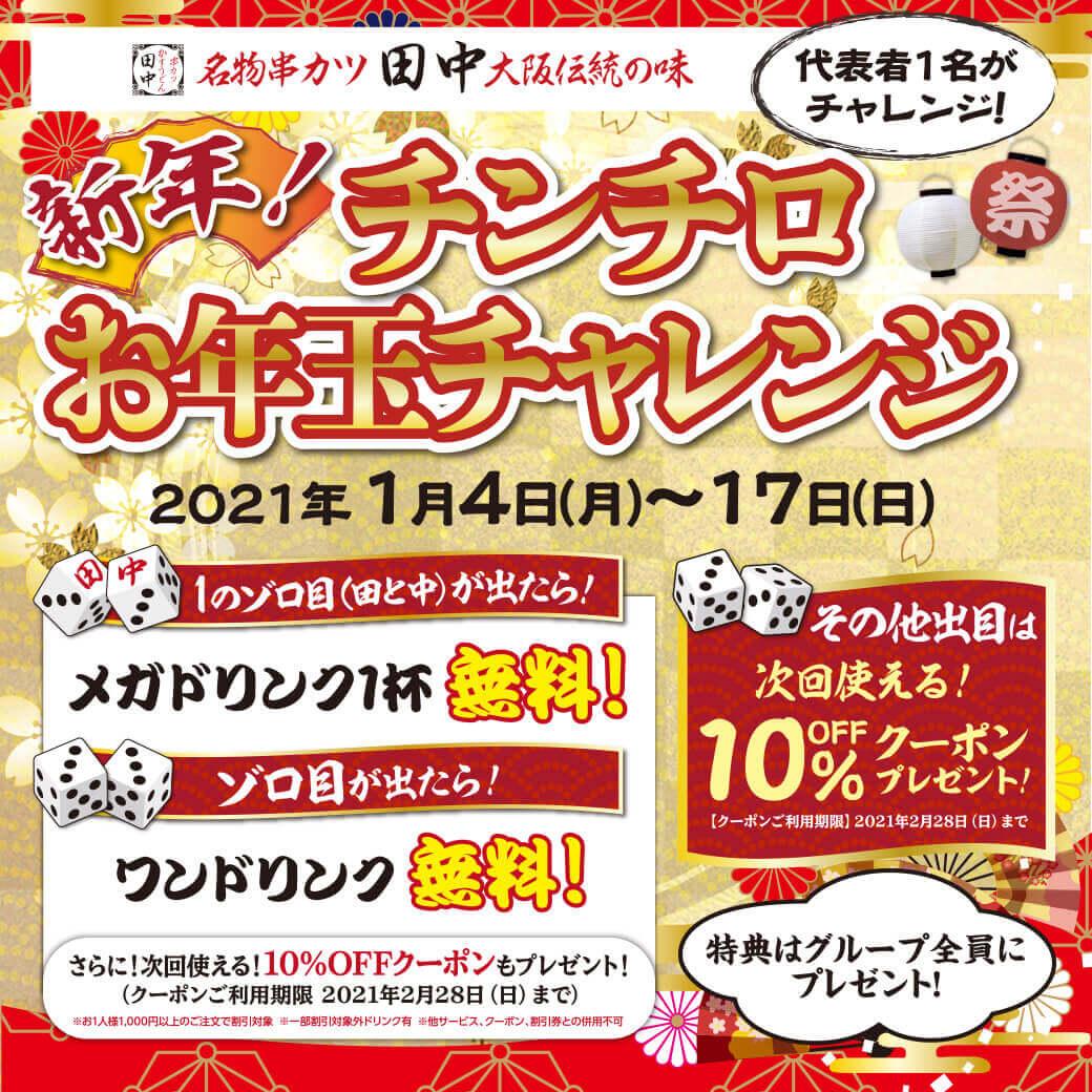 串カツ田中『新年チンチロお年玉チャレンジ』