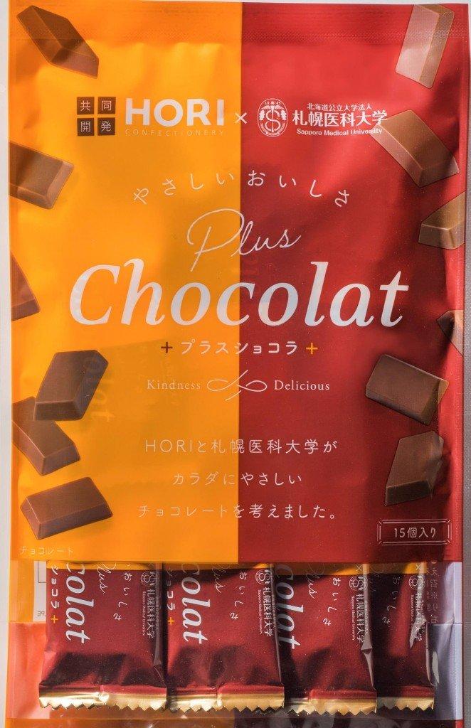 『ホリのやさしいおいしさ プラスショコラ』