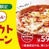 ガストで人気の『マルゲリータピザ』がテイクアウト限定で399円にて提供するテイクアウトキャンペーンを1月14日(木)より開催!