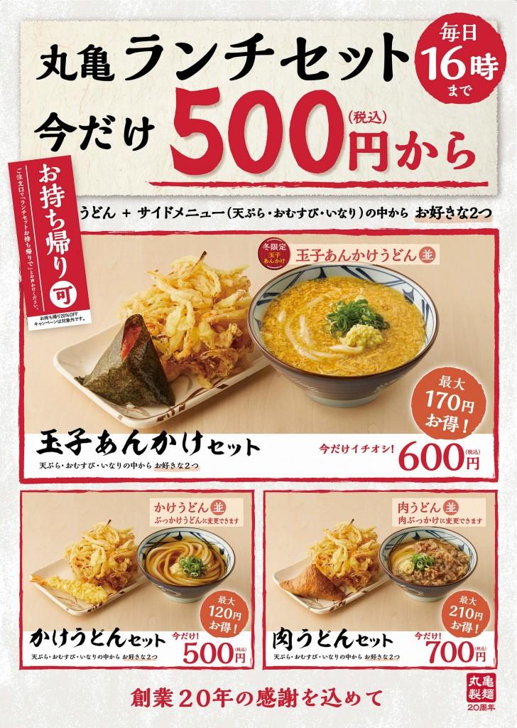 讃岐うどん専門店 丸亀製麺『丸亀ランチセット』