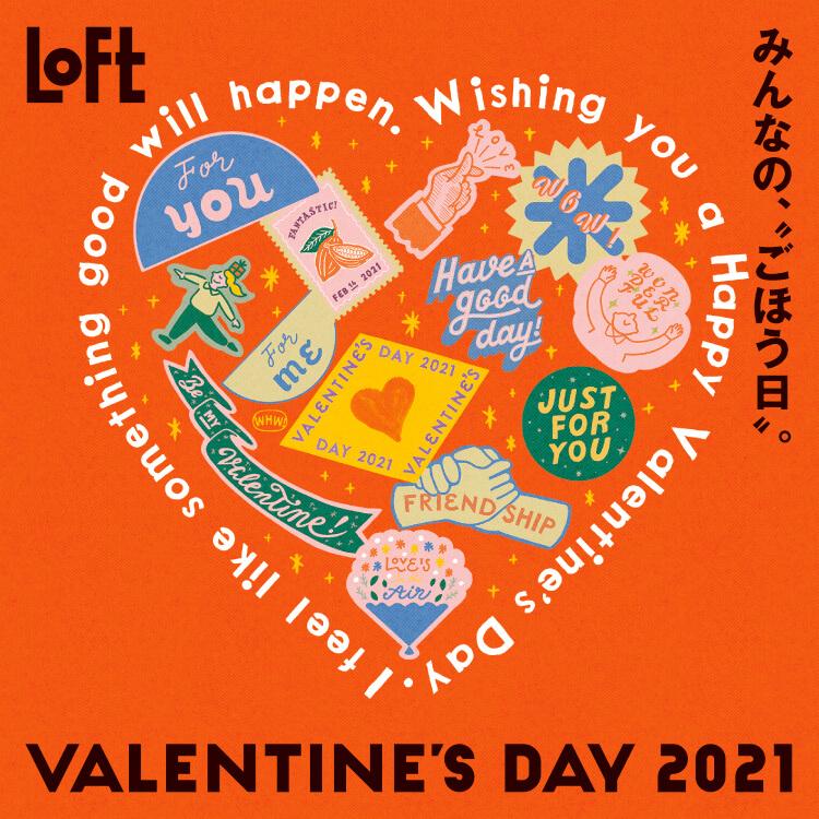 ロフト『ハートフルバレンタイン2021』