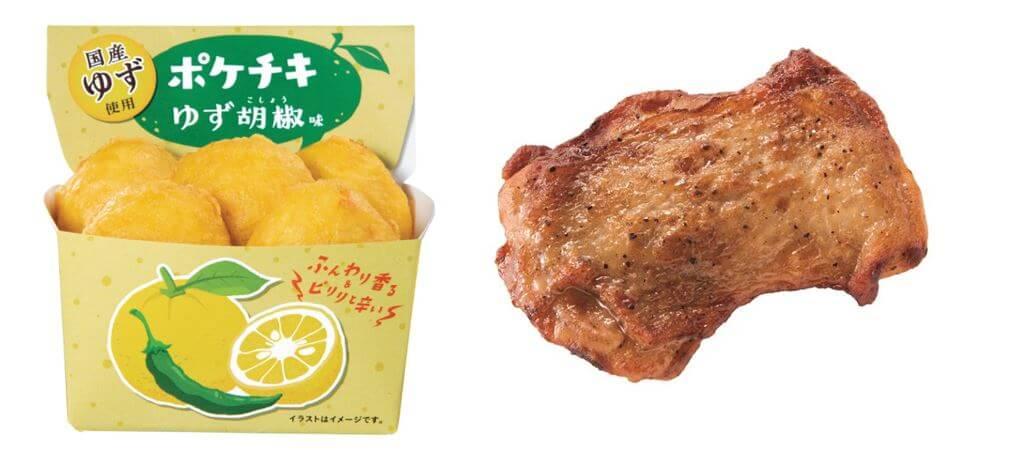 ファミリーマート『ポケチキ(ゆず胡椒味)』『チキンステーキ』