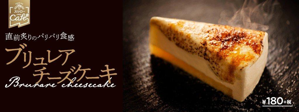 スシロー『ブリュレアチーズケーキ』