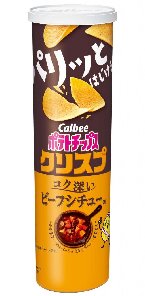 『ポテトチップスクリスプ コク深いビーフシチュー味』