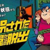 危機的状況「誘拐」をテーマにした脱出ゲーム『誘拐された部屋からの脱出』が2月24日(水)よりアジトオブスクラップ札幌にて開催