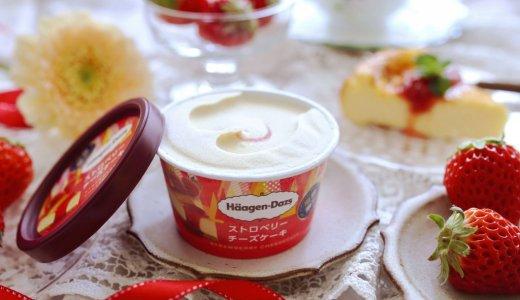 ストロベリー × ベイクドチーズのハーゲンダッツ ミニカップ『ストロベリーチーズケーキ』が1月26日(火)より発売!