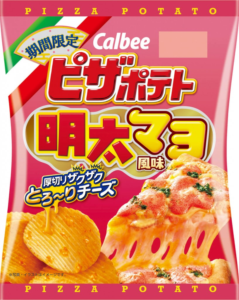 『ピザポテト 明太マヨ風味』
