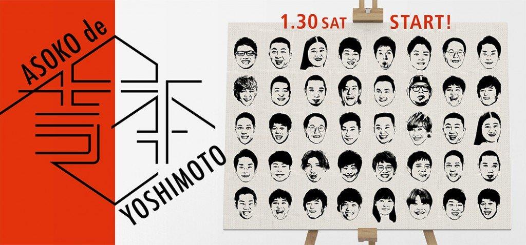 ASOKO(アソコ)『ASOKO de YOSHIMOTO』