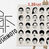札幌パセオにもある「ASOKO(アソコ)」にてよしもと芸人とコラボした『ASOKO de YOSHIMOTO』を1月30日(土)より発売!